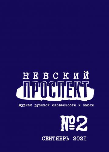 №2 НП обложка